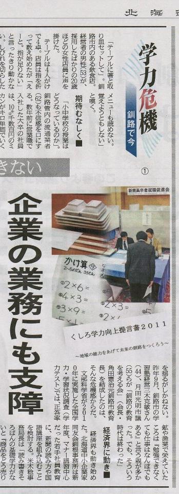 釧路新聞2012.png