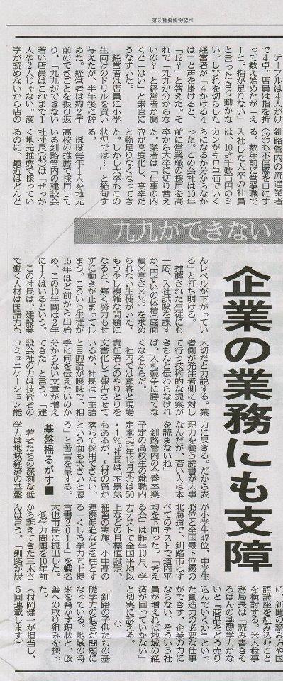 釧路新聞3.png